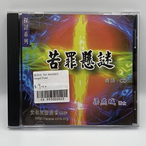 探討系列 - 苦罪懸謎CD(粵語)
