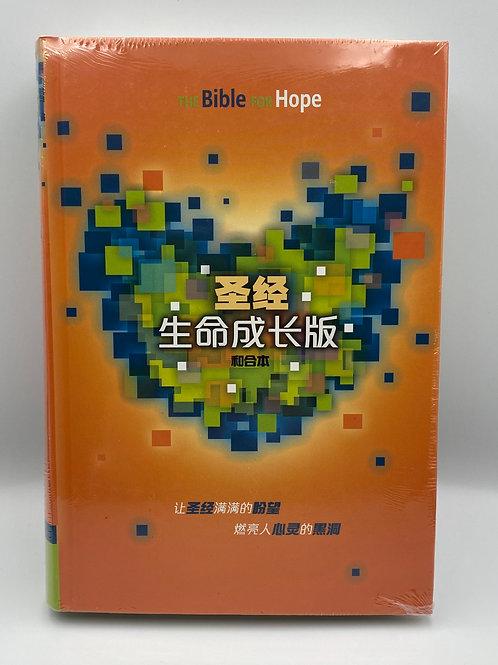 圣经 - 生命成长版和合本(简体中文)