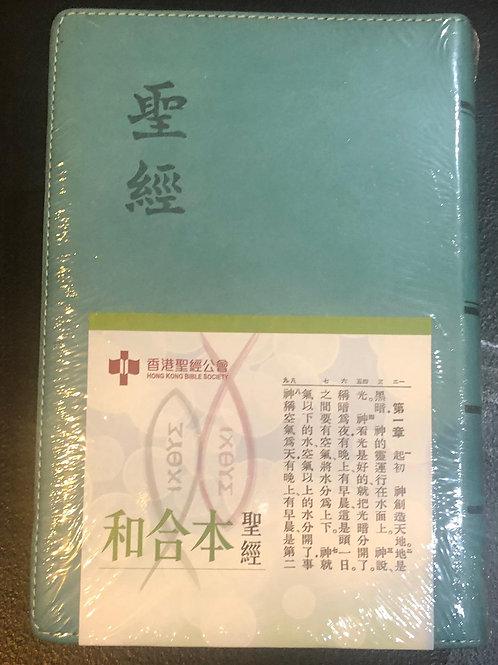 和合本聖經(香港聖經公會)
