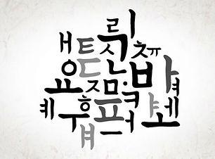 한글은-쉽지만-한국어는-어렵다-01.jpg
