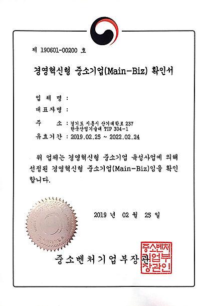경영혁신형 2019 코리안박스.jpg