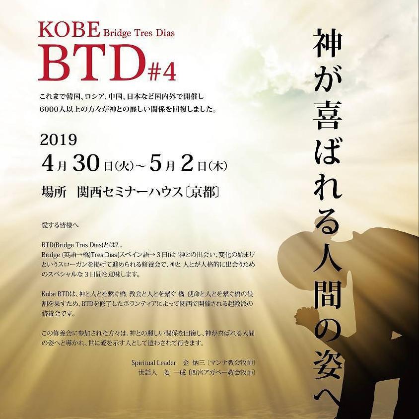 kobe BTD#4 霊性訓練会