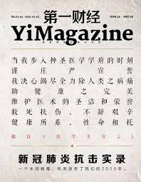 YiMagzines - 第一财经.jpg