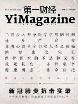 YiMagazine - 第一财经 ( 12期月刊订阅)