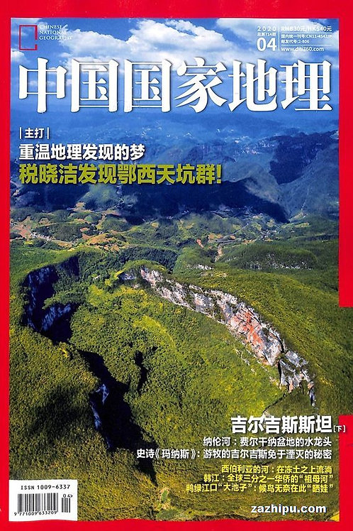 Chinese Geographic (中国国家地理) - 12期订阅