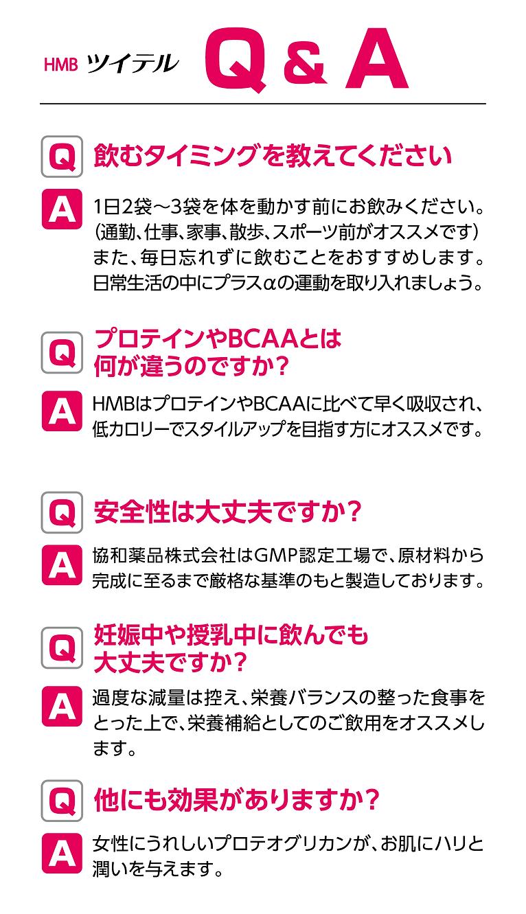 ツイテルウェブ-02.png