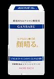 ganbaru_hako-01.png