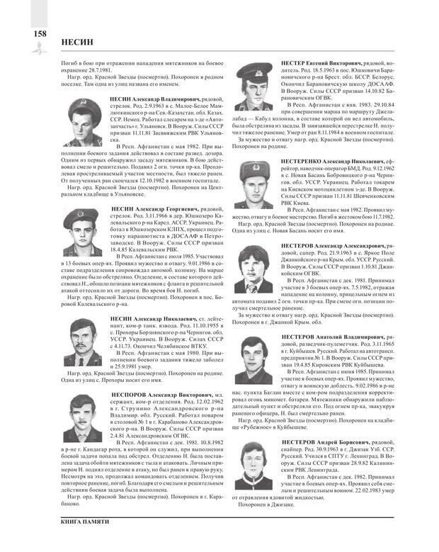 Page158.jpg
