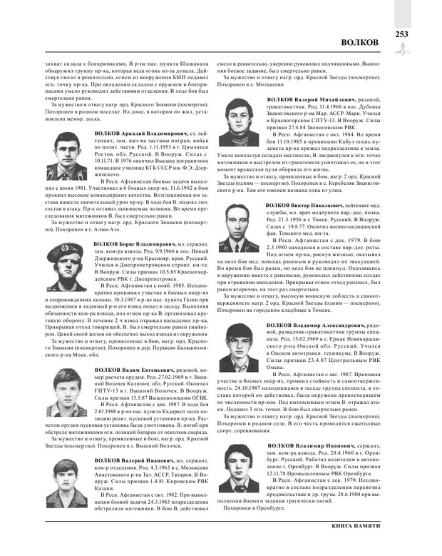Page255.jpg