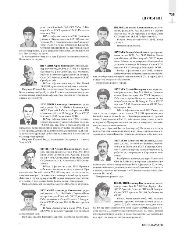 Page735.jpg