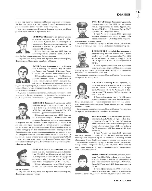Page449.jpg