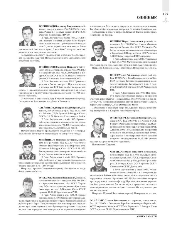 Page197.jpg