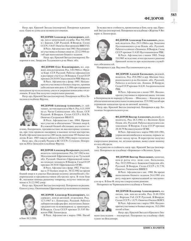Page583.jpg