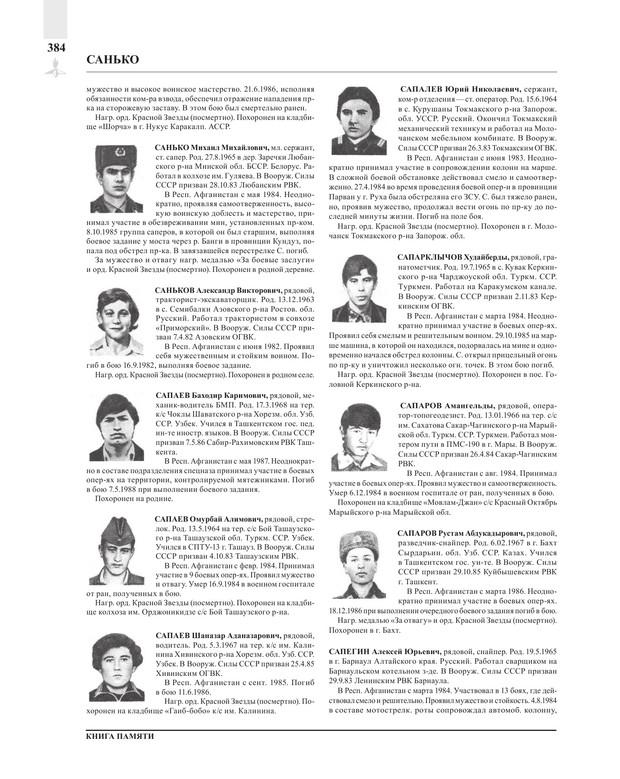 Page384.jpg