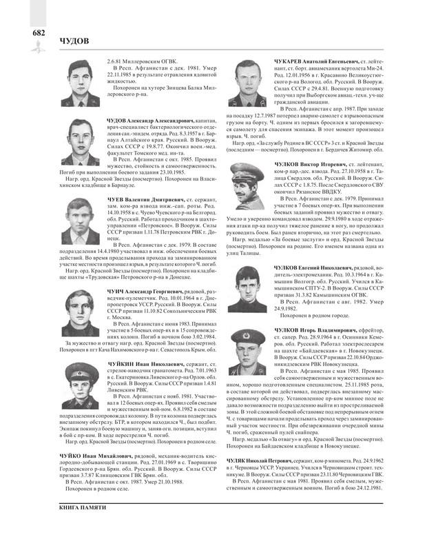 Page682.jpg