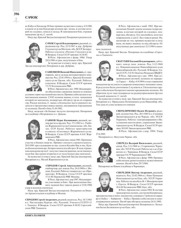 Page396.jpg