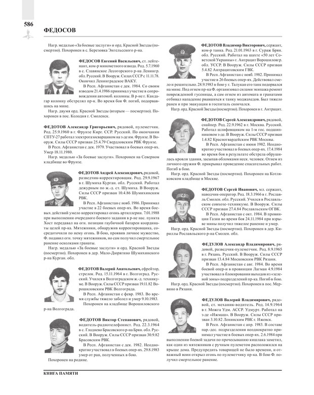Page586.jpg