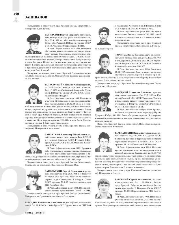 Page492.jpg