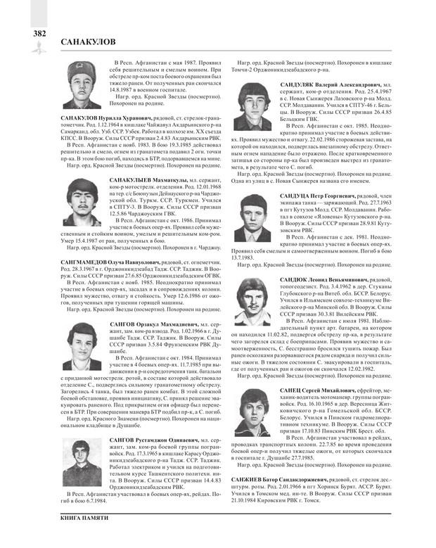 Page382.jpg