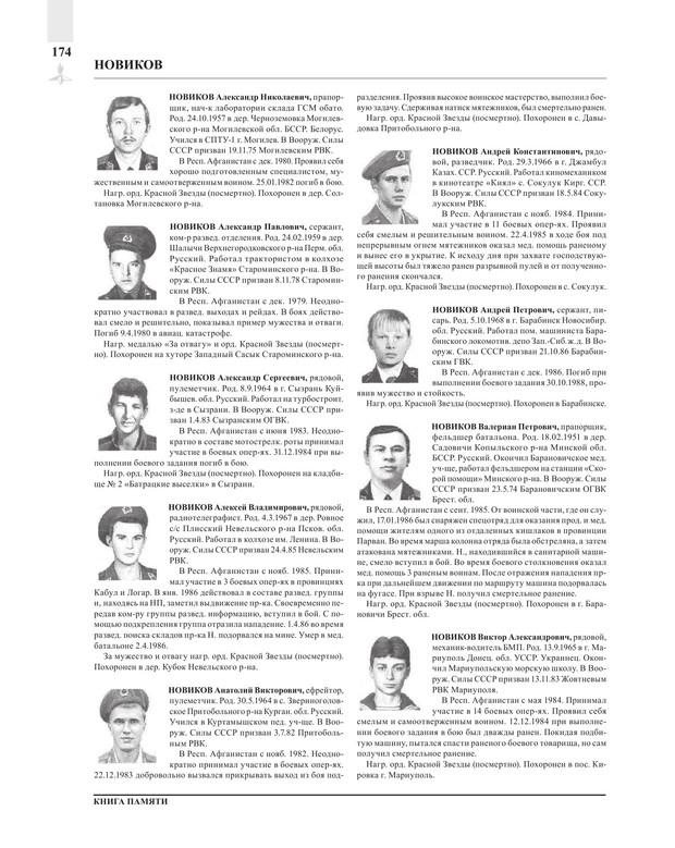 Page174.jpg