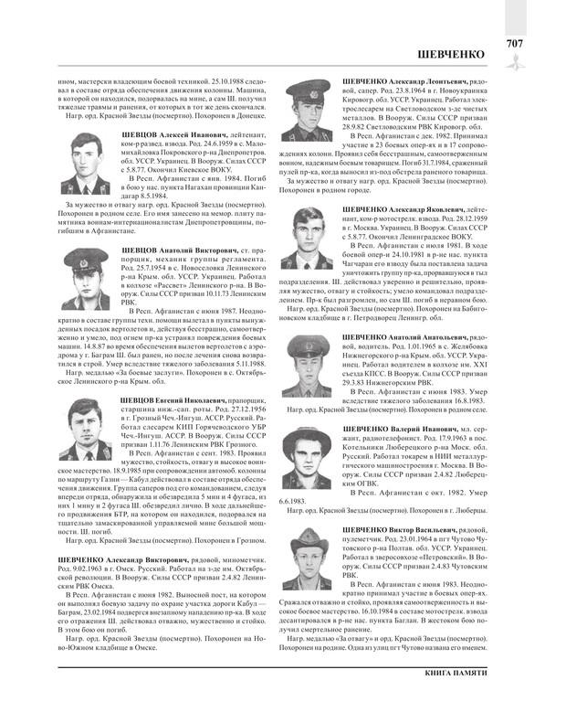 Page707.jpg