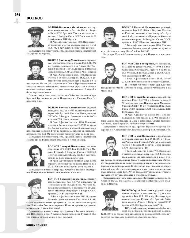 Page256.jpg