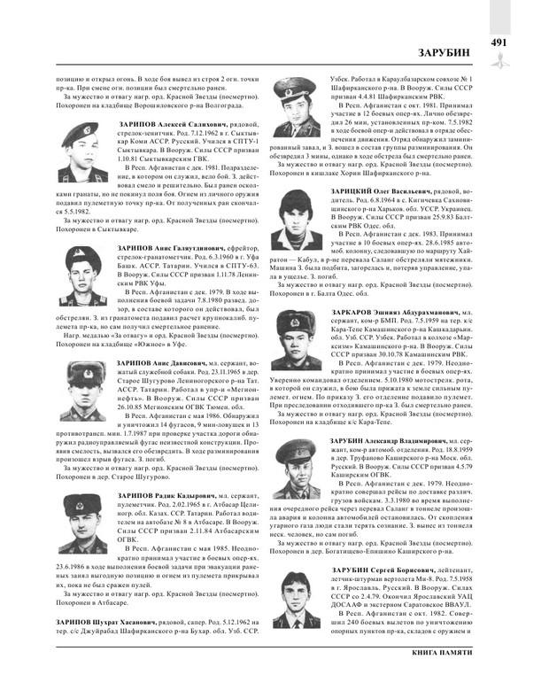 Page493.jpg