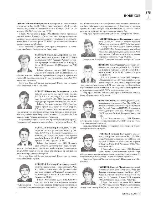 Page175.jpg