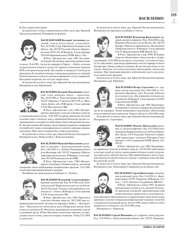 Page227.jpg