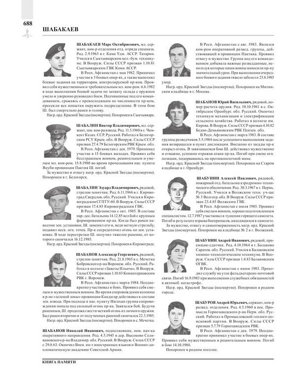 Page688.jpg