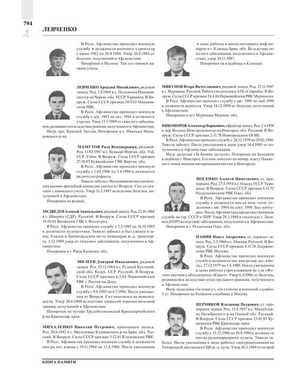 Page794.jpg