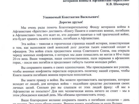 Письмо-благодарность от Уважаемого Григория Алексеевича Явлинского.