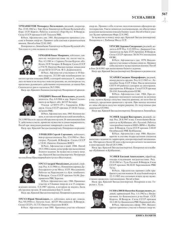 Page567.jpg