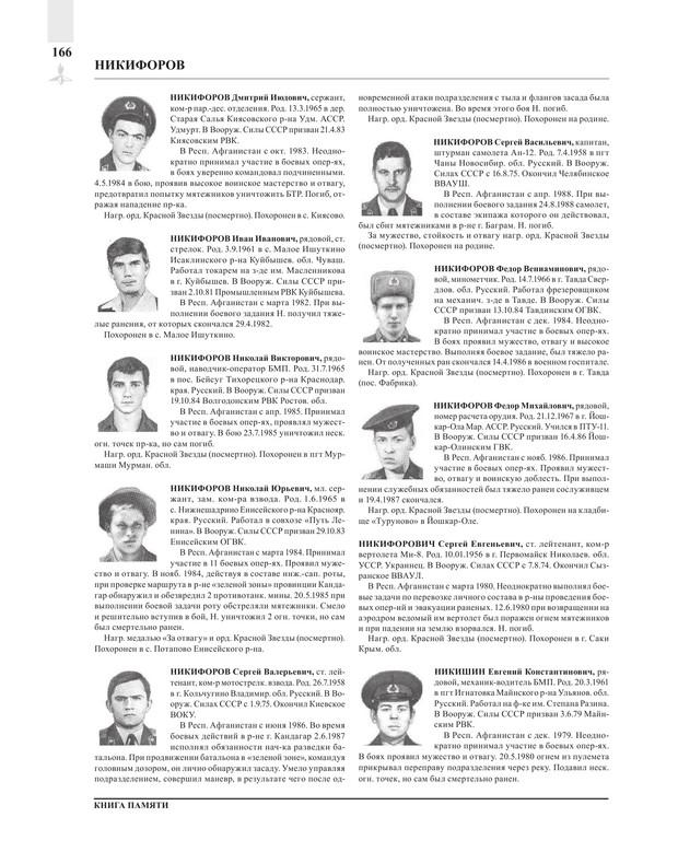 Page166.jpg