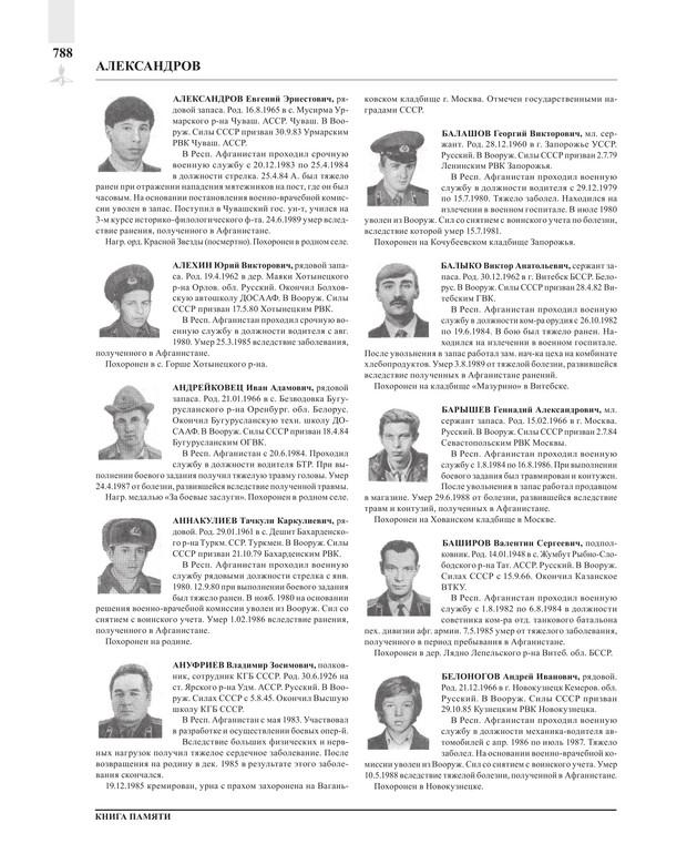 Page788.jpg