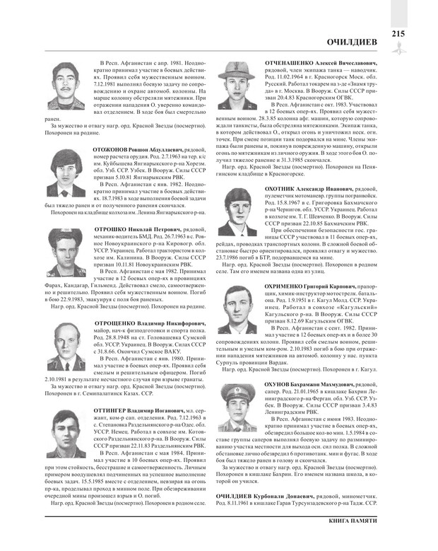 Page215.jpg