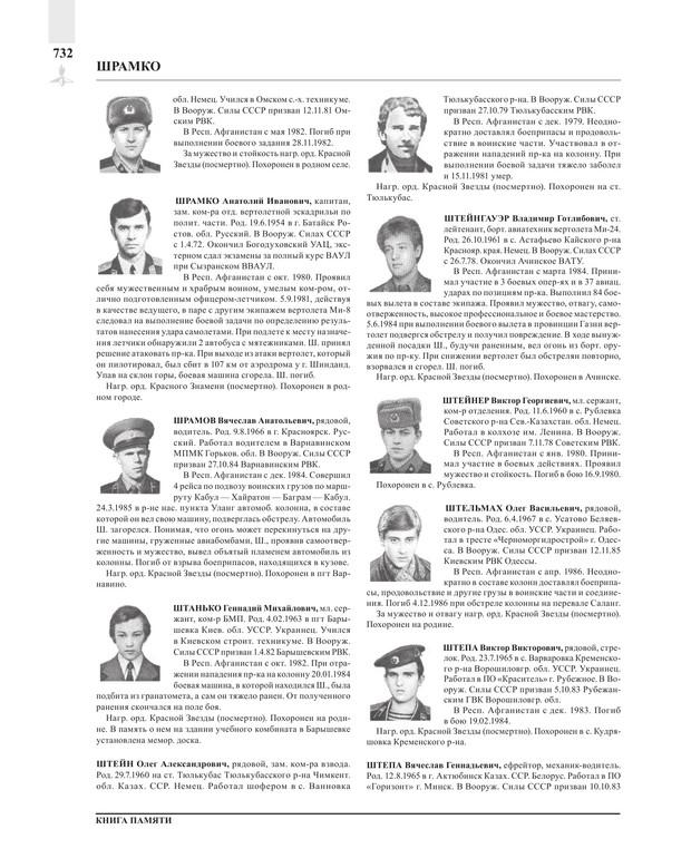 Page732.jpg
