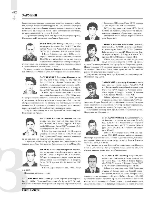 Page494.jpg