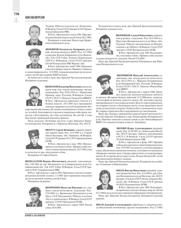 Page730.jpg