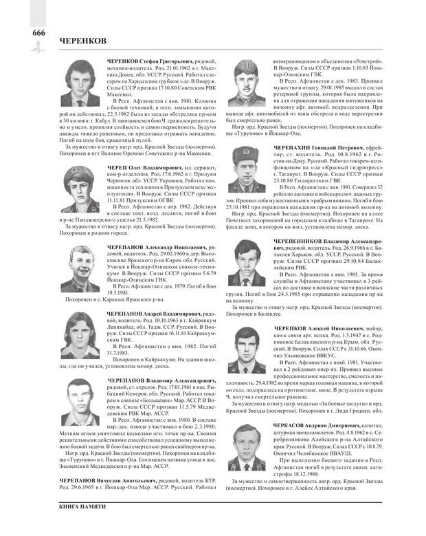 Page666.jpg