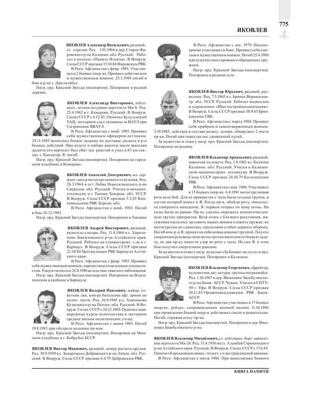 Page775.jpg