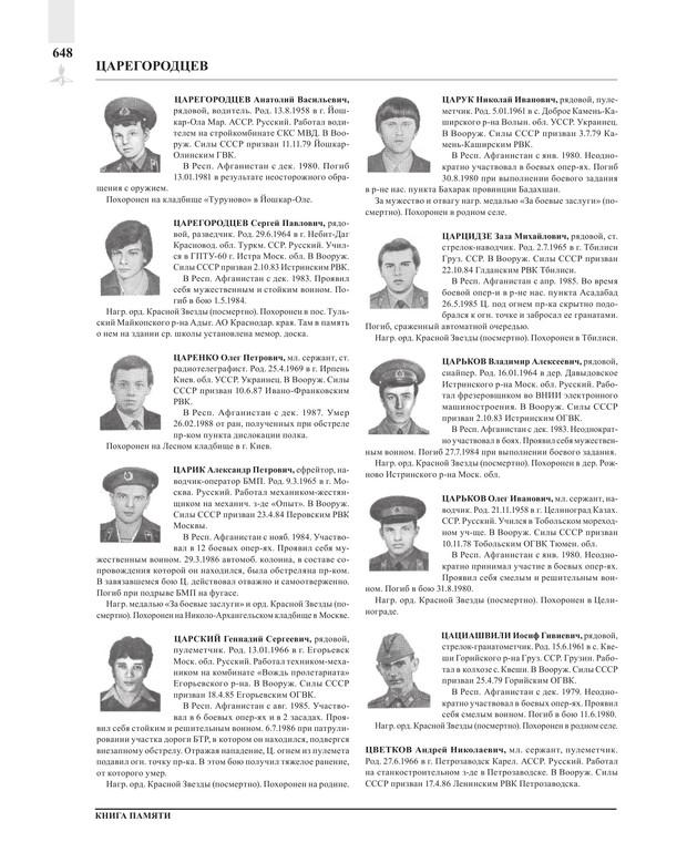 Page648.jpg