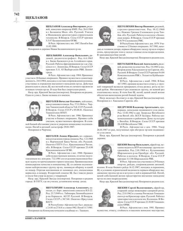 Page742.jpg
