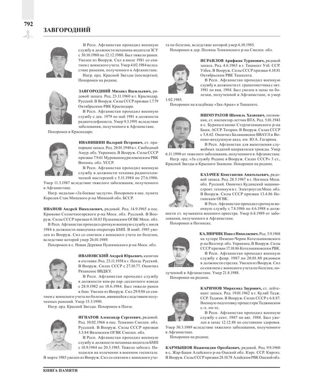 Page792.jpg