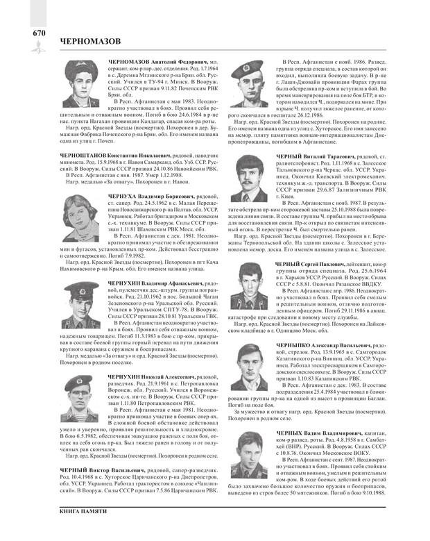 Page670.jpg