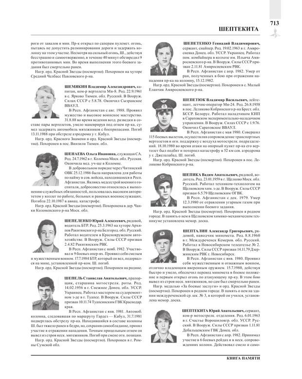 Page713.jpg
