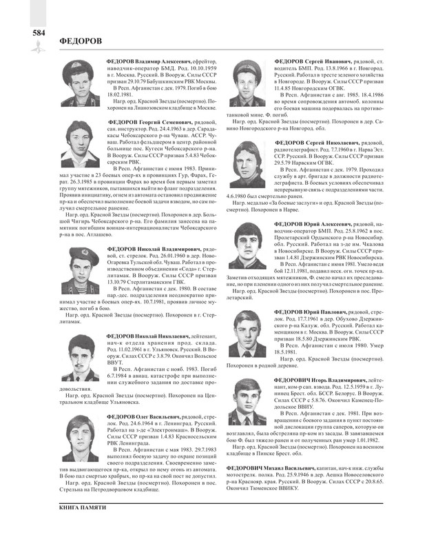 Page584.jpg