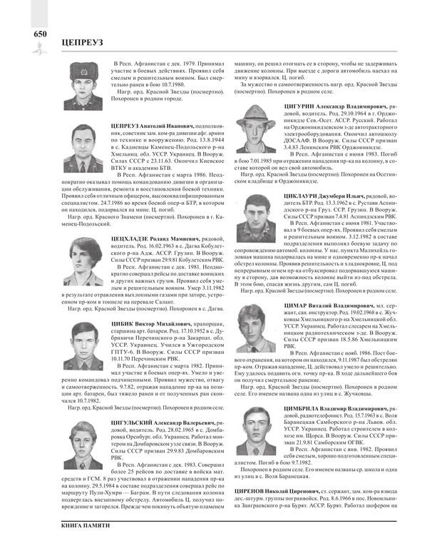 Page650.jpg
