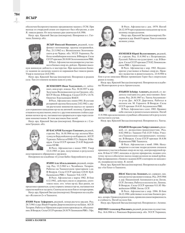 Page784.jpg