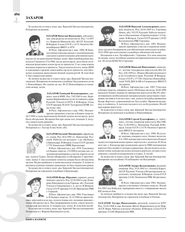 Page496.jpg